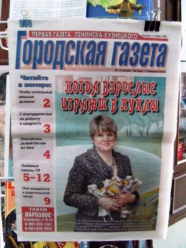 Знакомства газета ленинск кузнецкий